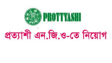 Photo of Prottyashi Job Circular 2019