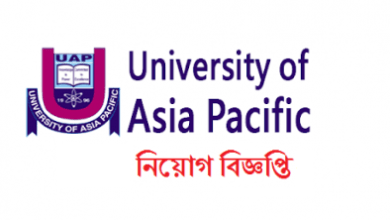 Photo of University of Asia Pacific Job Circular 2019