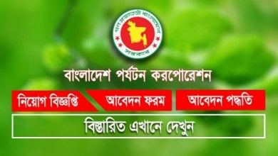 Photo of Bangladesh Parjatan Corporation Job Circular 2019