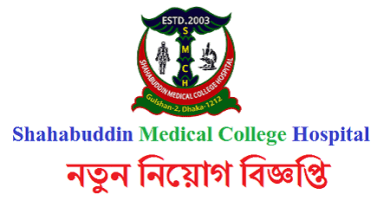Photo of Shahabuddin Medical College and Hospital Job Circular 2019