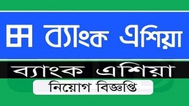 Photo of Bank Asia Limited Job Circular 2019