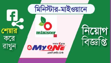 Photo of Minister Myone Electronics Job Circular 2020