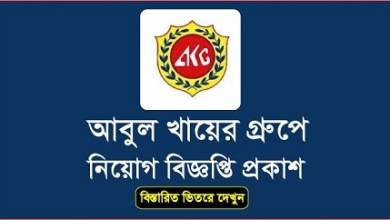 Photo of Abul Khair Group Job Circular 2021