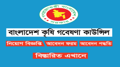 Photo of Bangladesh Agricultural Research Council (BARC) Job Circular 2021