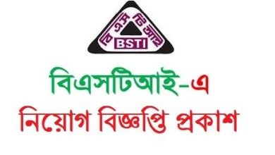 Photo of Bangladesh Standards and Testing Institution (BSTI) Job Circular 2021