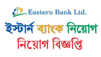 Photo of Eastern Bank Limited Job Circular 2020