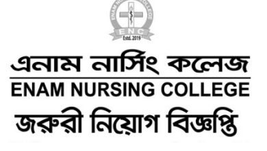 Photo of Enam Nursing College Job Circular 2020