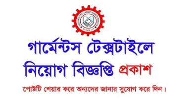 Photo of Garments and Textile Job Circular 2021
