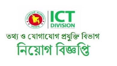 Photo of Information and Communication Technology Division Job Circular 2021
