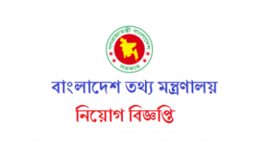 Photo of Ministry of Information Job Circular 2021