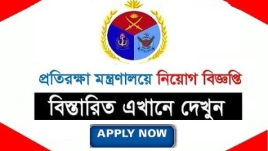 Photo of Ministry of Defence (MOD) Job Circular 2020