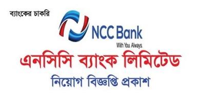 Photo of NCC Bank Limited Job Circular 2021