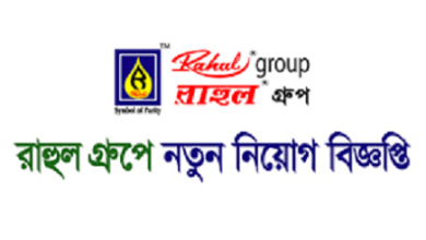Photo of Rahul Group Job Circular 2021