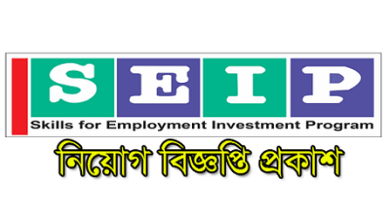 Photo of Skills for Employment Investment Program (SEIP) Admission Circular 2020