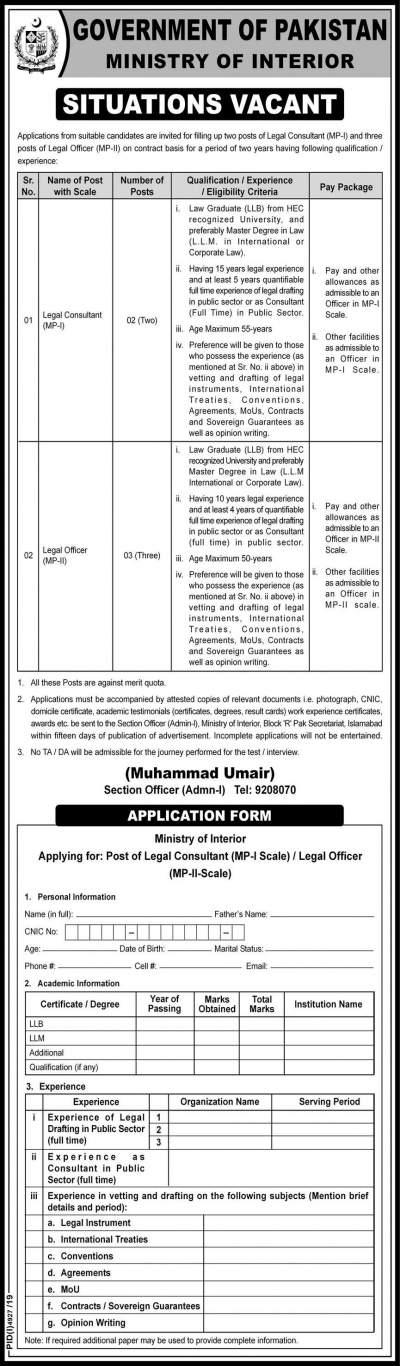 Ministry Of Interior Govt Of Pakistan Jobs 2020