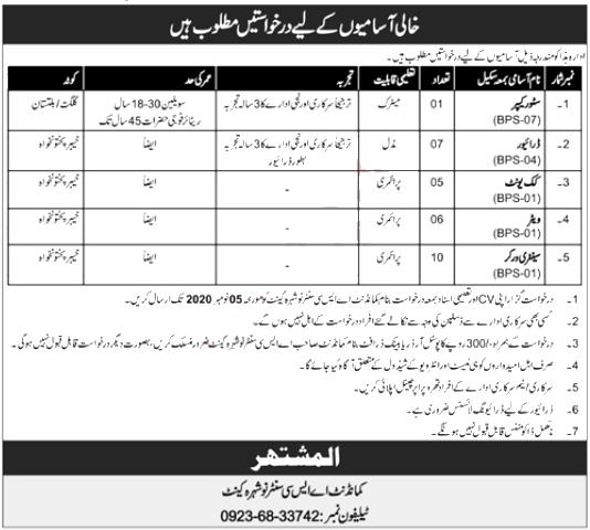 Pak Army ASC Center Nowshera Jobs October 2020 Latest