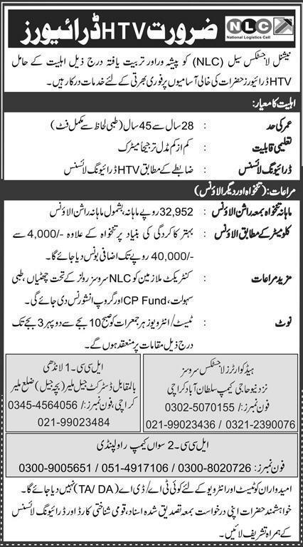 NLC Jobs 2020 National Logistic Cell For HTV Driver Latest