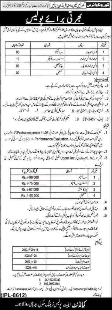 Elite Police Training School Jobs 2020 Latest Advertisement