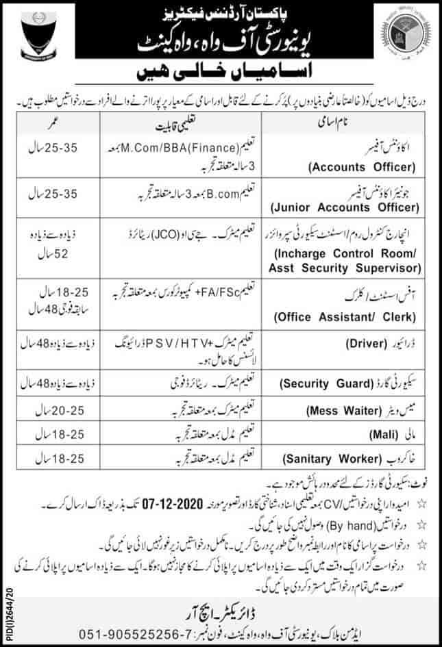 University of Wah Cantt UOW Jobs 2020 Pakistan Ordnance Factory