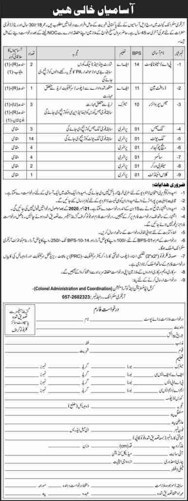 Govt Jobs in Pak Army Artillery Centre Attock 2020
