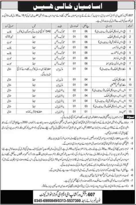 Pakistan Army 607 EME Jobs 2020 Regional Workshop Gujranwala