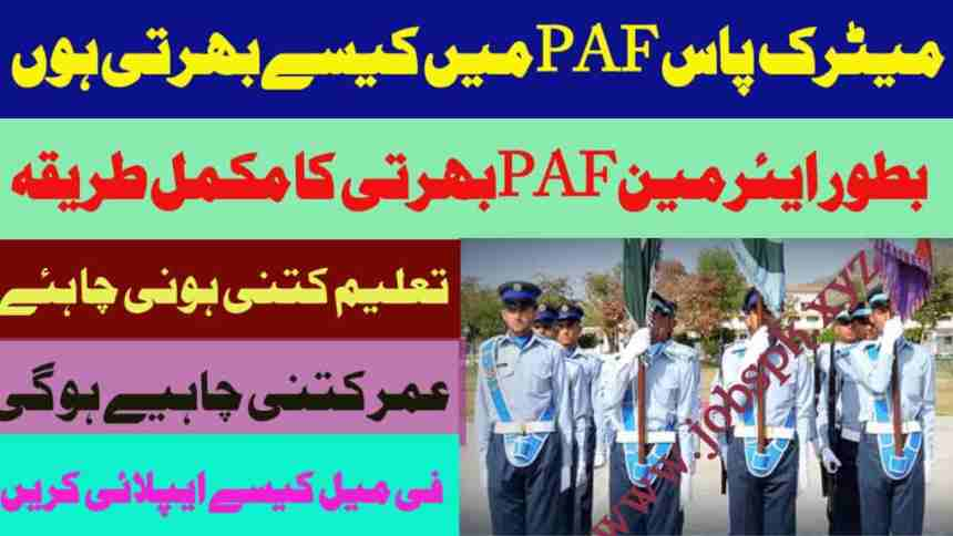 How To Join Pakistan Air Force PAF as Airmen After Matric