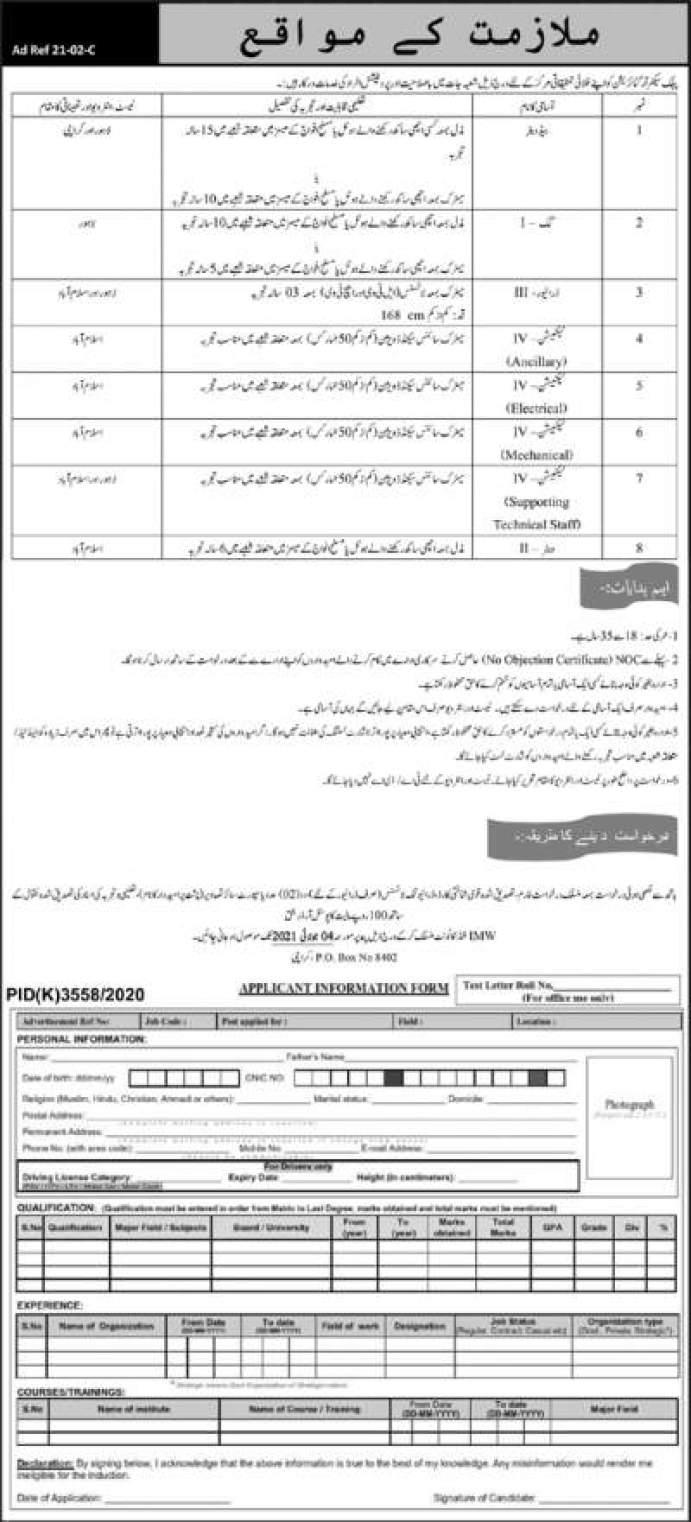 SUPARCO Jobs 2021 Karachi Advertisement Application Form