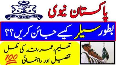 How to join pak navy as Sailor after matric