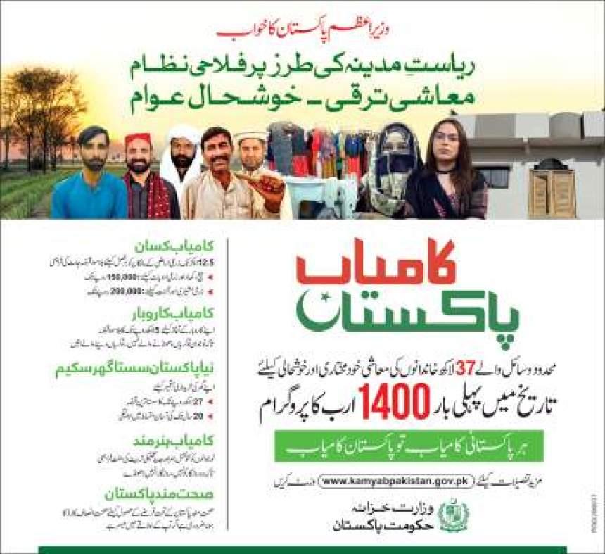 Kamyab Pakistan Program 2021 Online Registration