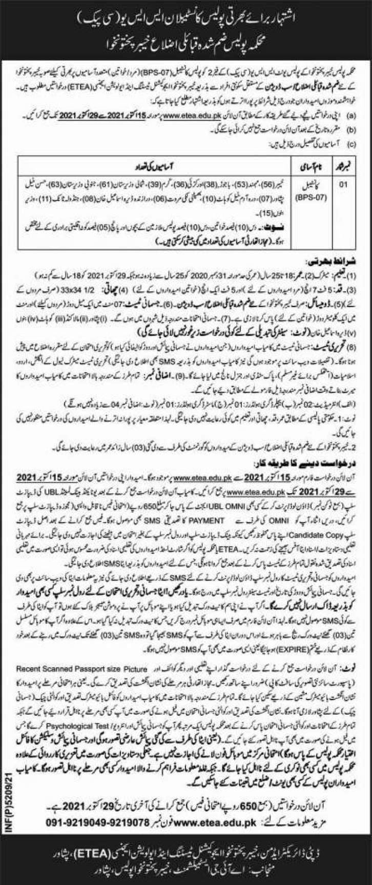 KPK Police Jobs 2021 SSU Constable CPEC-ETEA Application Form