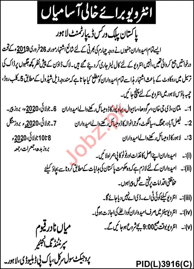 Pakistan Public Works Department Human Resource Posts Lahore