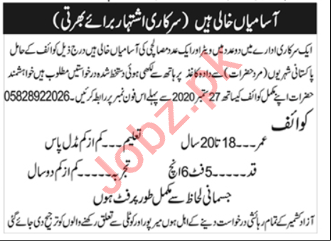 Public Sector Organization AJK Jobs 2020 for Waiter