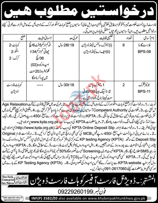 Kohat Forest Division Jobs 2020 for Forest Guard