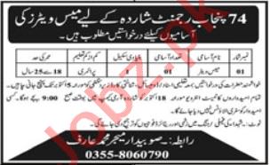 74 Punjab Regiment Shahdara Lahore Jobs Mess Waiter