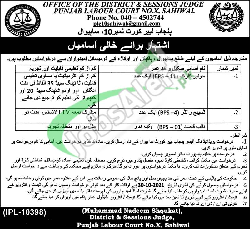 Punjab Labour Court Sahiwal Latest Jobs 2021 Careers Offers