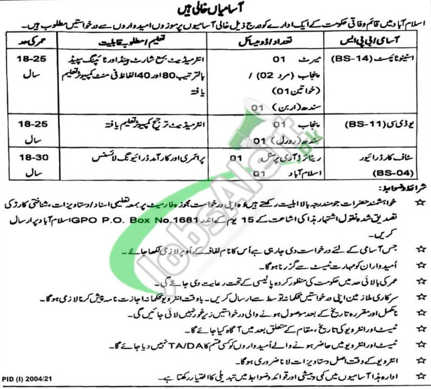PO Box 1681 GPO Islamabad Latest Jobs 2021 Current Employment Opportunities