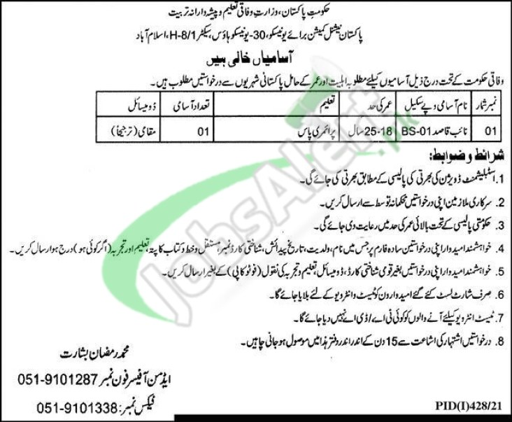Ministry of Federal Education & Professional Training Jobs 2021 Application Form Download