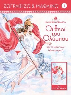 ελληνικη μυθολογια - οι θεοι του ολυμπου και τα ιερα τους ζωα και φυτα