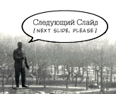 Next Slide, Please!