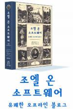 Joel on Software in Korean