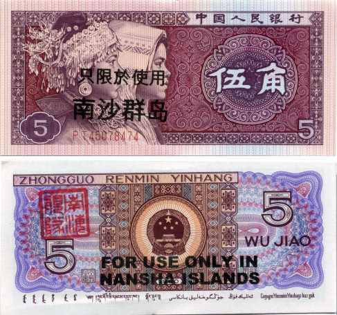 Nansha (Spratly) Islands 5 Jiao Banknote