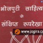 भोजपुरी साहित्य के संक्षिप्त रूप रेखा