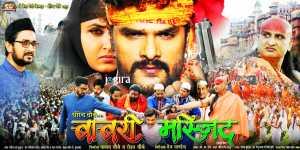 bhojpuri film babri masjid poster