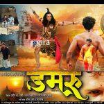 damru bhojpuri movie