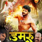 khesari lal yadav film damru