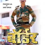 देश के आर्मी ऑफिसर की सच्चाई बयान करेगी भोजपुरी फिल्म बॉर्डर : प्रवेशलाल यादव 1