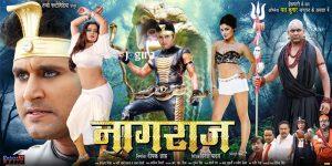 भोजपुरी फिल्म नागराज का पोस्टर