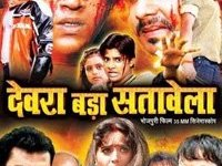 Devra Bada Satawela Watch Bhojpuri movie online