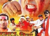 Pyaar Bina Chain Kaha Re Watch Online Bhojpuri Movie