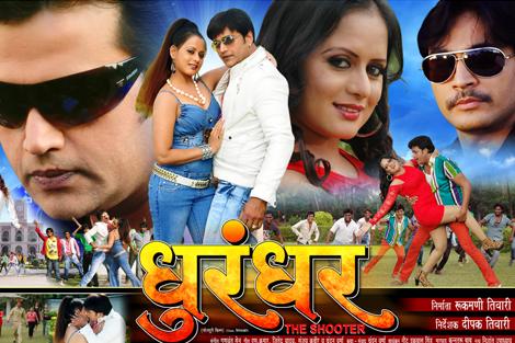 Dhurandher bhojpuri movie